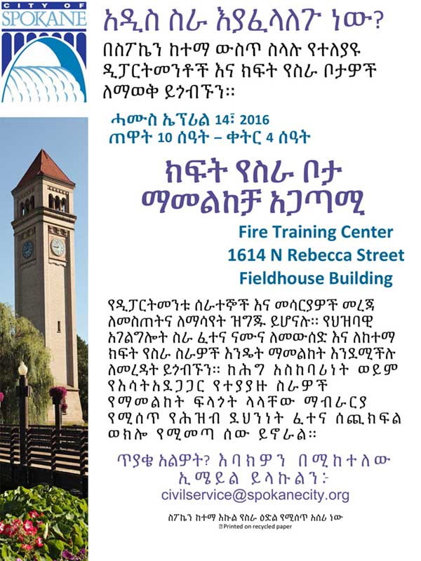 Job fair flyer - amharic
